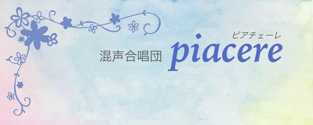 hogehogehoge混声合唱団piacere(ピアチェーレ)